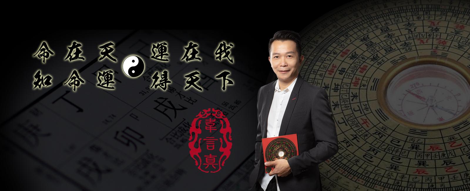 【香港言真堂】風水算命占卜改名擇日 - 玄學顧問及撰稿 - 樓盤代言