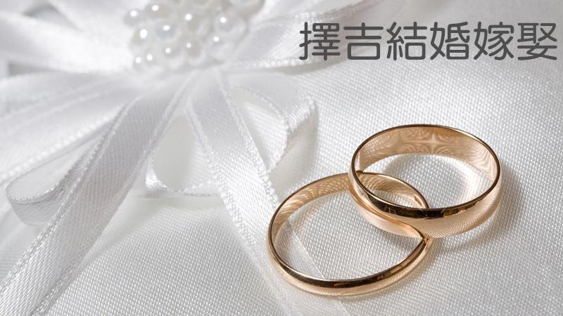韋言真 - 擇吉嫁娶